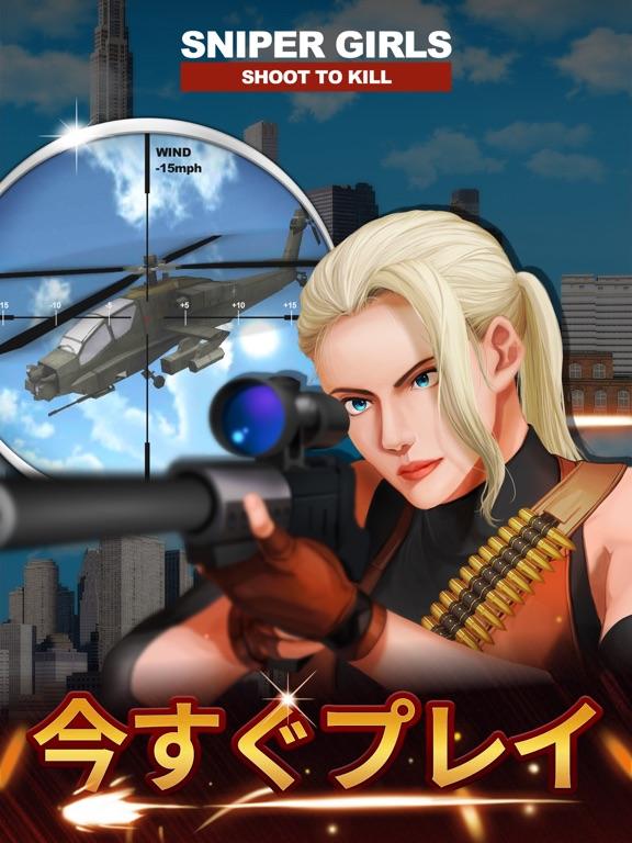 スナイパーガールズ : 3D Gun Shootingのおすすめ画像2