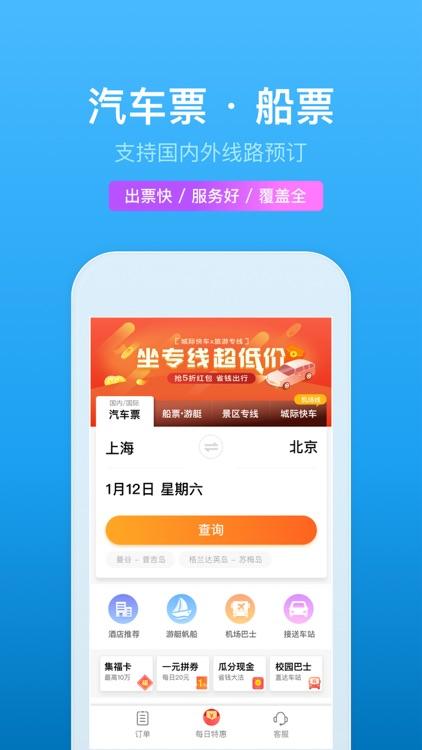 携程旅行-酒店机票火车票预订 screenshot-9