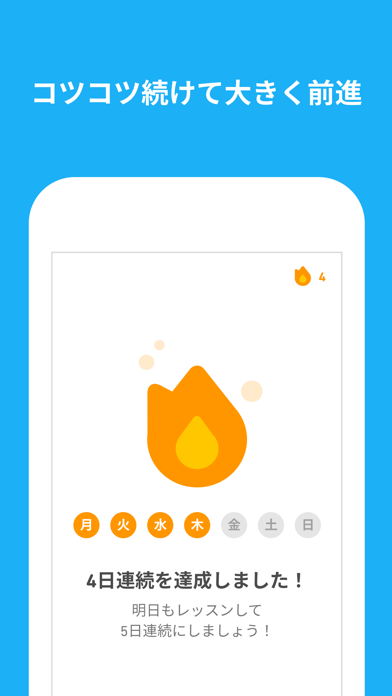 Duolingo-英語/韓国語などのリスニングや単語の練習 ScreenShot5