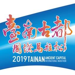 2019 第13屆臺南古都國際馬拉松