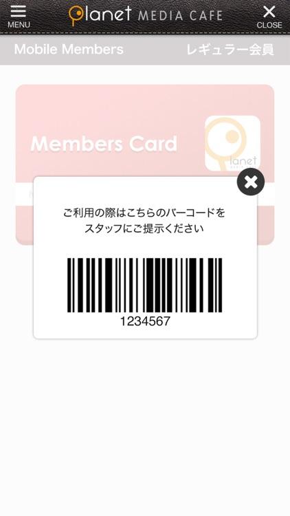 プラネット会員証 screenshot-3