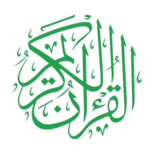 تفاسير القرآن