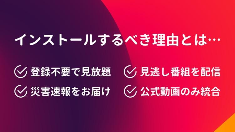 テレビ番組が見放題:ニュース視聴&見逃しドラマ screenshot-6