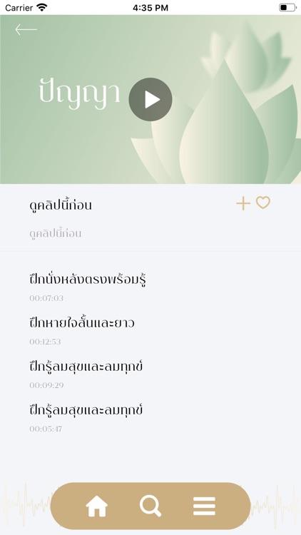 ))เสียงสติ(( screenshot-5