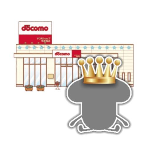 ドコモショップ甲府西店グループ メンバーズアプリ