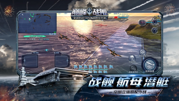 巅峰战舰-全球争霸 screenshot-4