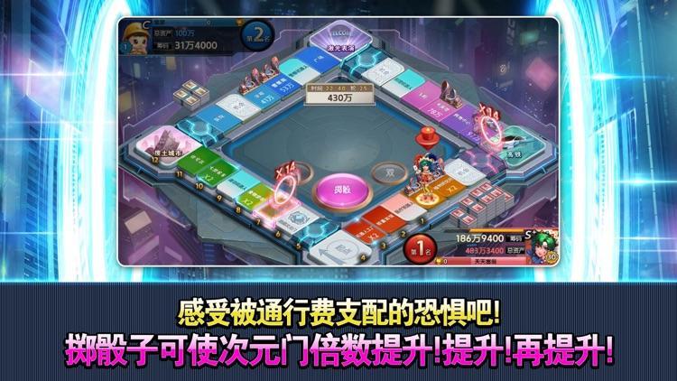 天天富翁 screenshot-2