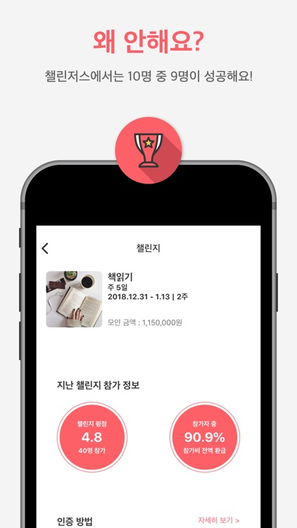 챌린저스-전국민 목표달성 프로젝트 screenshot-0
