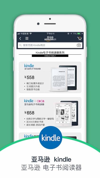 亚马逊中国 一站放心购全球 screenshot-5