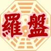 星僑風水羅盤 (New) - iPhoneアプリ