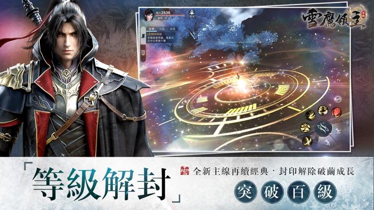 雪鷹領主 screenshot-1