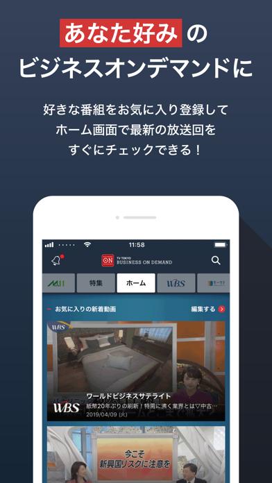 テレビ東京ビジネスオンデマンド ScreenShot3