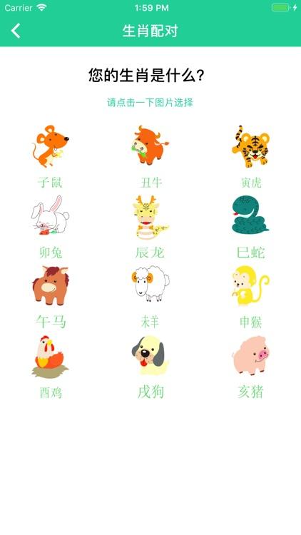 姓名星座缘分配对 screenshot-4