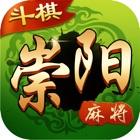 斗棋崇阳麻将 icon