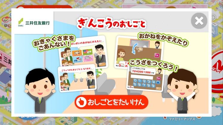ファミリーアップスFamilyApps子供のお仕事知育アプリ screenshot-4