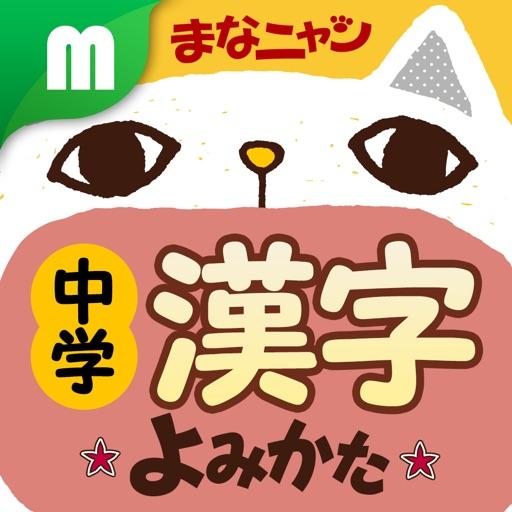 中学漢字 読み方クイズ