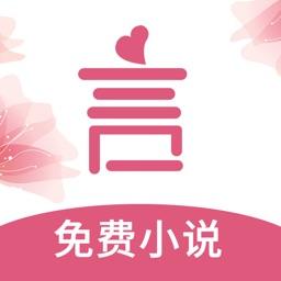 言情控小说阅读器-精选全本畅销言情小说
