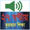 Learn Bangla Quran In 27 Hours Reviews