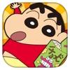 クレヨンしんちゃん 嵐を呼ぶ 炎のカスカベランナー!! - iPhoneアプリ
