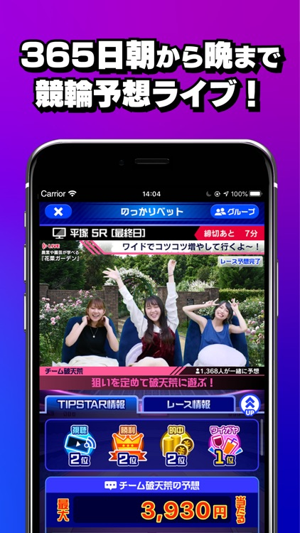 TIPSTAR(ティップスター) screenshot-5