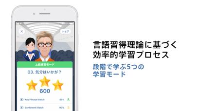 AI英会話スピークバディ - 英会話や英語リスニングの学習 ScreenShot3