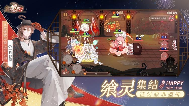 食之契约 screenshot-2