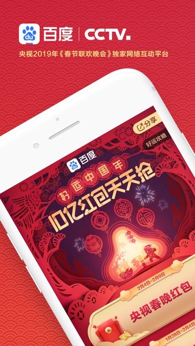 Download 百度 for Pc