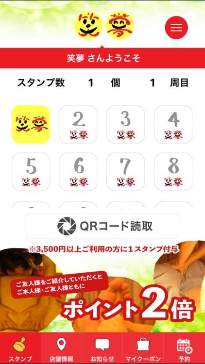 癒やしどころ 笑夢 〜公式アプリ〜