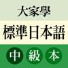 大家學標準日本語:中級本