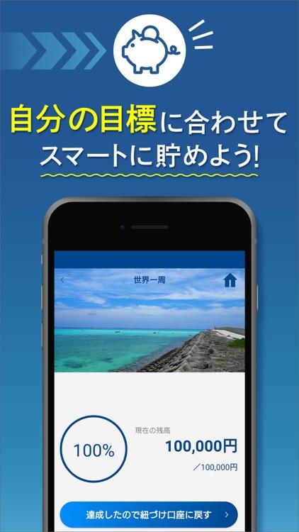 はまぎんアプリ screenshot-6