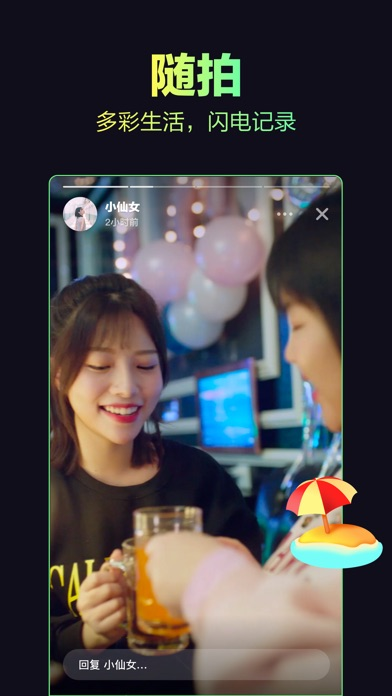 Screenshot for 多闪 in China App Store