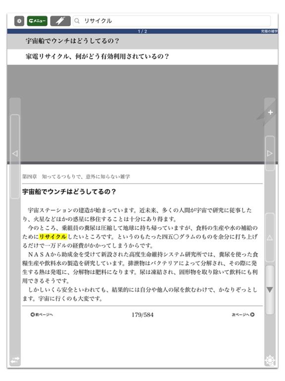 究極の雑学【角川学芸出版】(ONESWING)のおすすめ画像4
