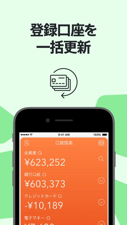 Moneytree 家計簿より楽チン screenshot-4