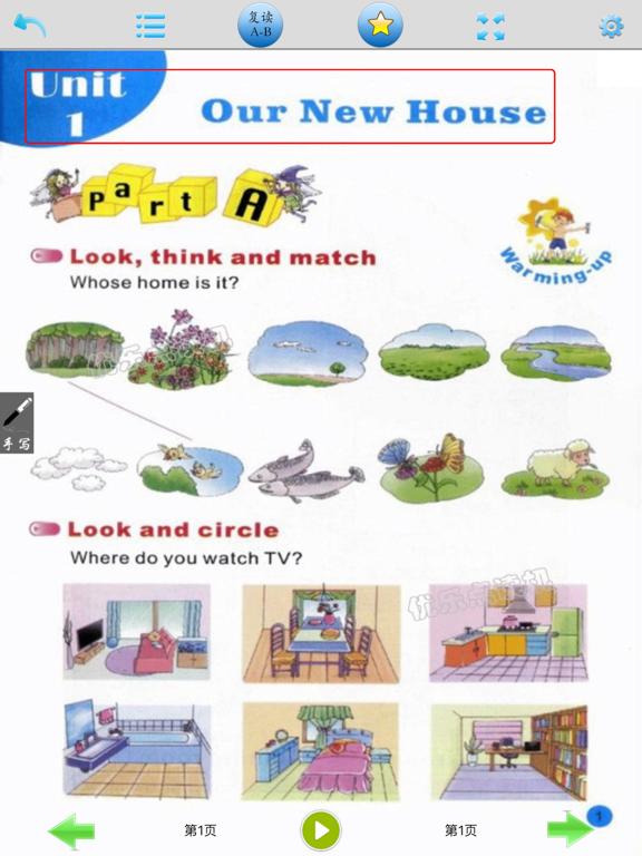 陕旅英语四年级-优乐点读机 screenshot 10