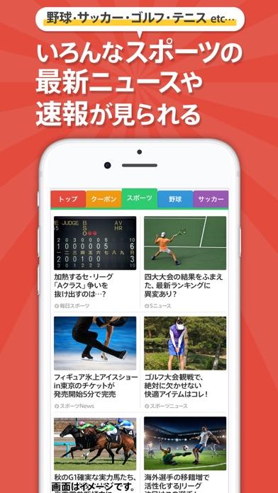 スマートニュース ScreenShot4