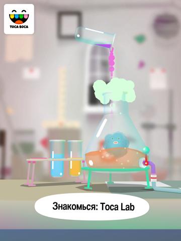 Скриншот из Toca Lab: Elements