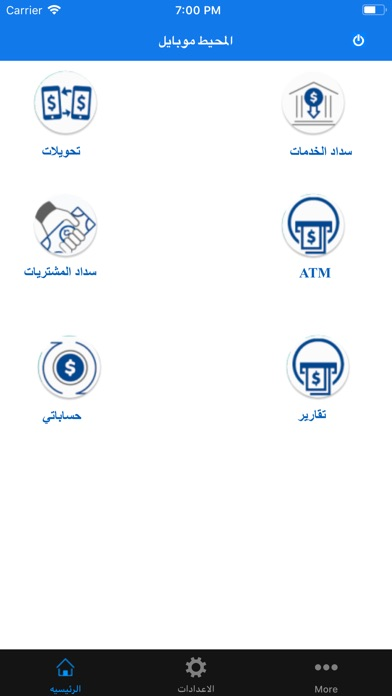 Moheet Mobile screenshot #2
