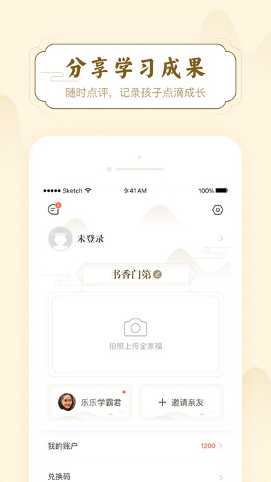 Screenshot for 明师高徒-小学语文轻松学 in Netherlands App Store