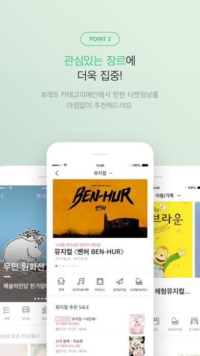 다운로드 인터파크 티켓 Android 용