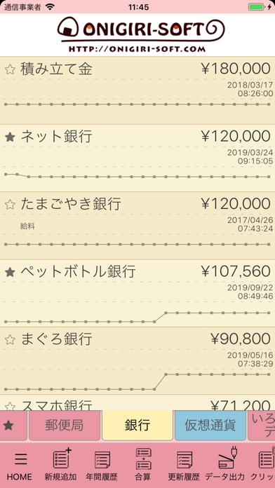 残高メモ ScreenShot7