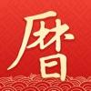 墨迹万年历-中国人的日历黄历工具