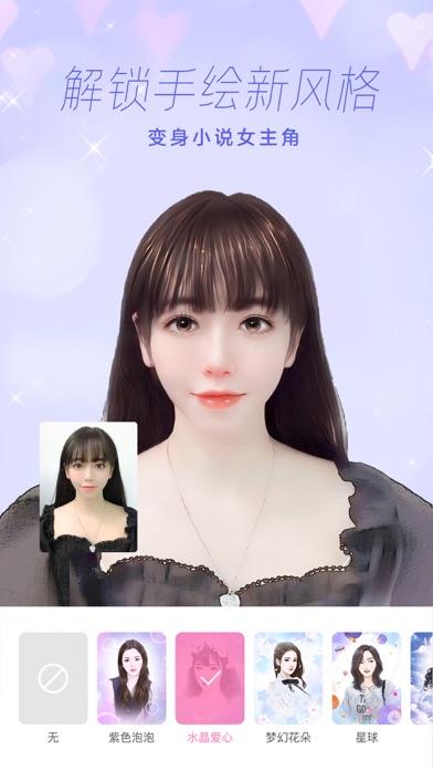 一甜相机 - 漫画脸&风格自拍 用于PC