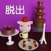 脱出ゲーム Chocolat - 新作・人気アプリ iPad