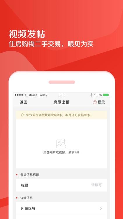 今日澳洲-生活信息类App