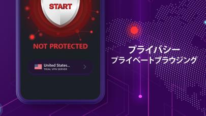 スーパープロテクションとプライバシー VPNのおすすめ画像2