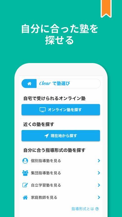 Clear(クリア)ノート共有アプリ ScreenShot3