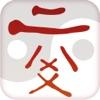 六爻排盘专业版 - iPhoneアプリ