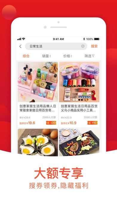 Screenshot for 购划算APP in Singapore App Store