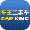 车王二手车-专业的买车卖车交易平台