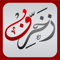 App Icon for زخرفة النصوص App in United States IOS App Store